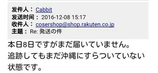 Screenshot_2016-12-10-10-19-07_1.jpg